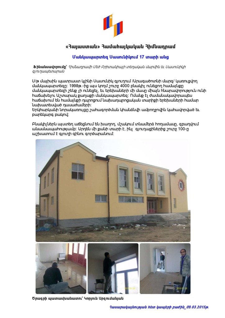 01 Sasunik Kindergarten Construction_Arm_PP_09.03.15